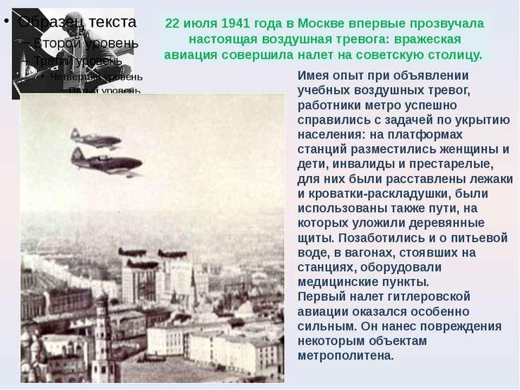 22 июля 1941 года в Москве впервые прозвучала настоящая воздушная тревога: вр...