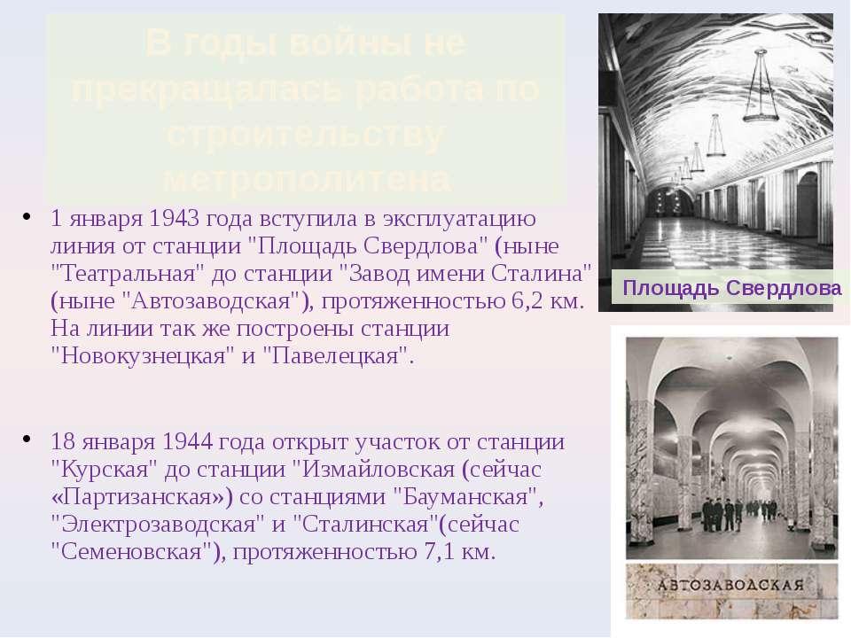 """1 января 1943 года вступила в эксплуатацию линия от станции """"Площадь Свердлов..."""