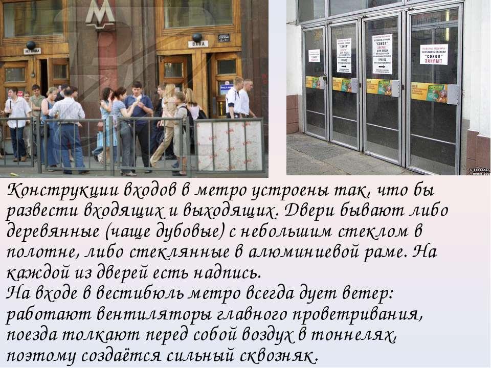 Конструкции входов в метро устроены так, что бы развести входящих и выходящих...