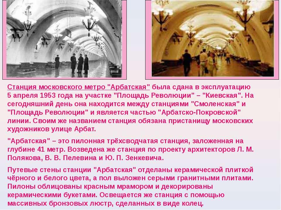 """Станция московского метро """"Арбатская"""" была сдана в эксплуатацию 5 апреля 1953..."""