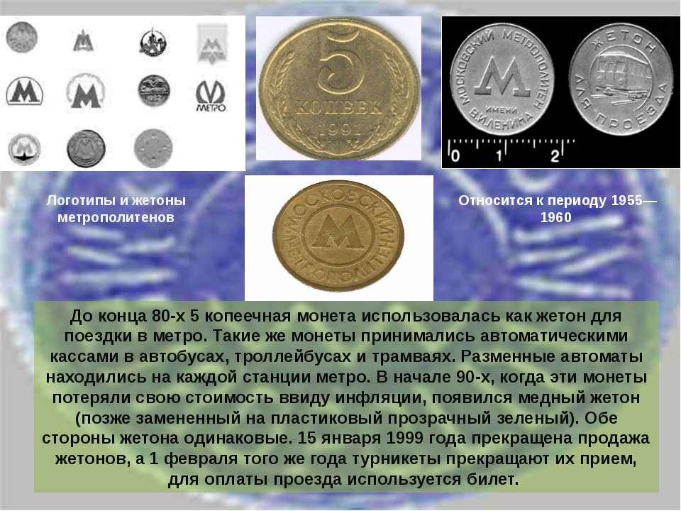 Относится к периоду 1955—1960 До конца 80-х 5 копеечная монета использовалас...