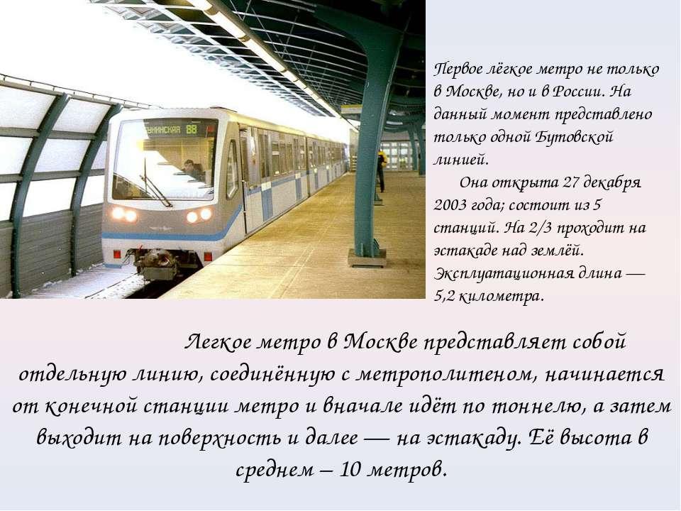 Легкое метро в Москве представляет собой отдельную линию, соединённую с метро...