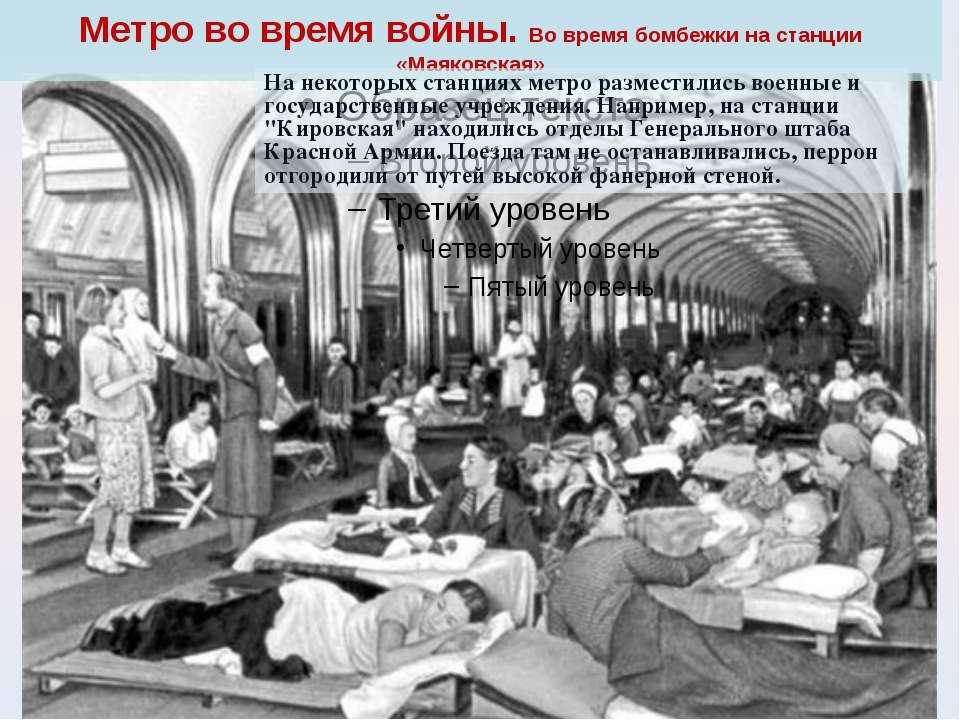 Метро во время войны. Во время бомбежки на станции «Маяковская» На некоторых ...