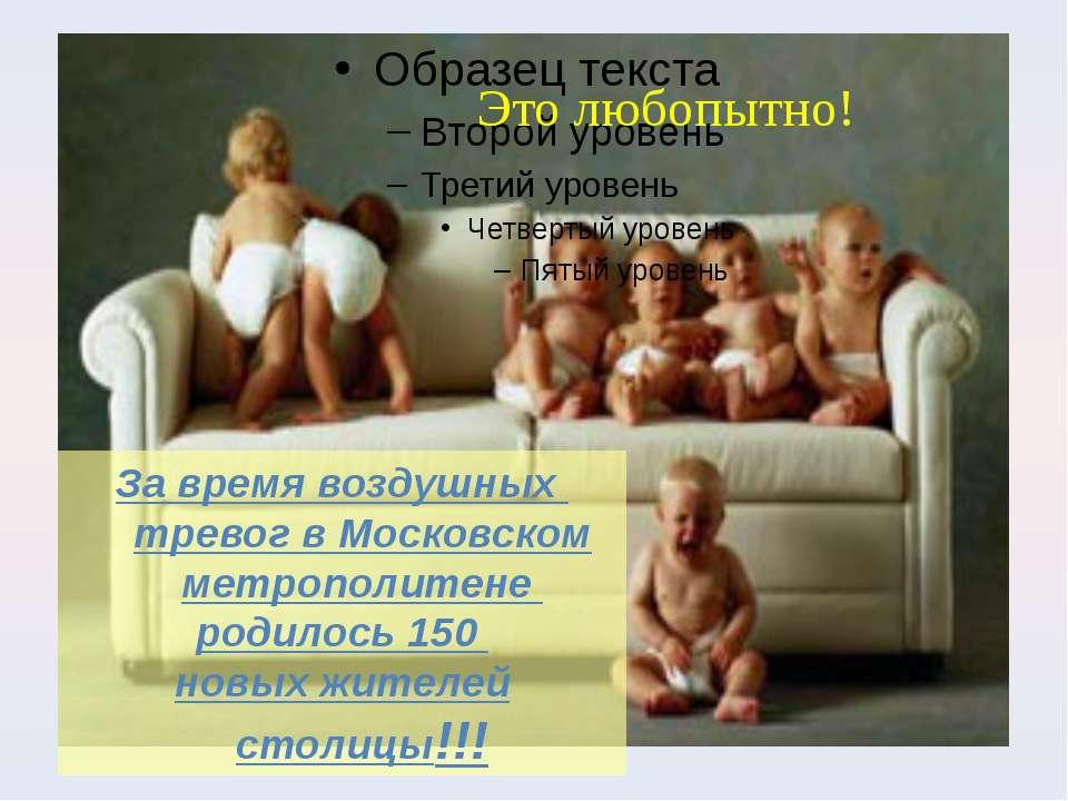 За время воздушных тревог в Московском метрополитене родилось 150 новых жител...