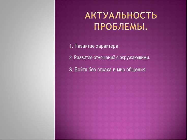 2. Развитие отношений с окружающими. 1. Развитие характера 3. Войти без страх...