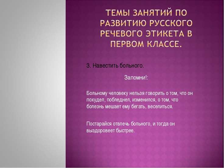 3. Навестить больного. Запомни!: Больному человеку нельзя говорить о том, что...