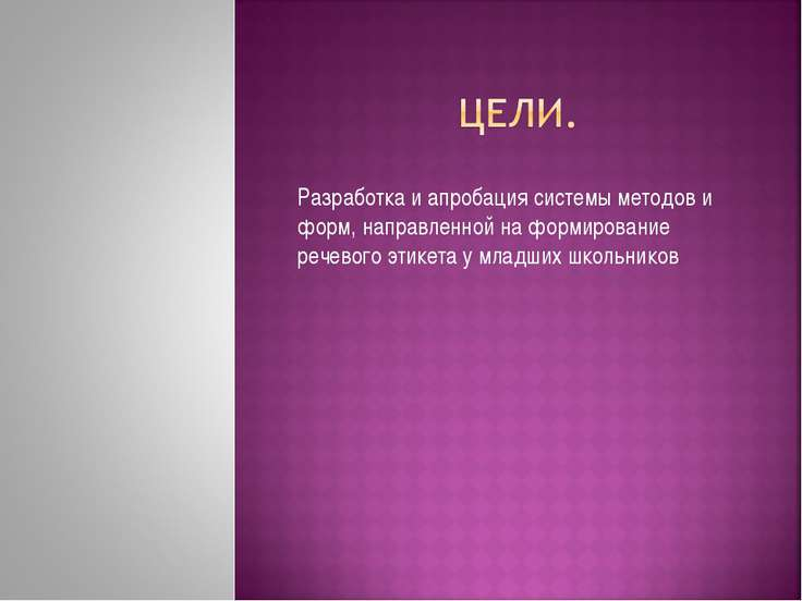 Разработка и апробация системы методов и форм, направленной на формирование р...