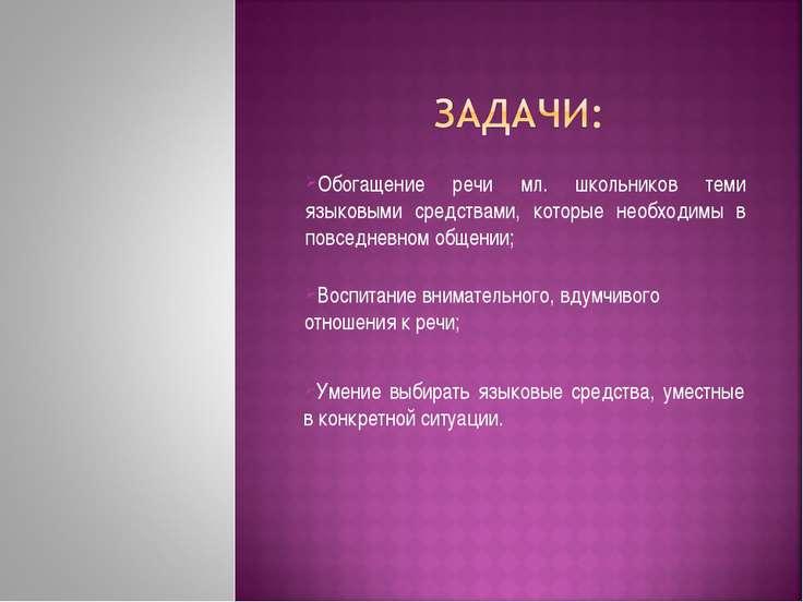 Умение выбирать языковые средства, уместные в конкретной ситуации. Воспитание...
