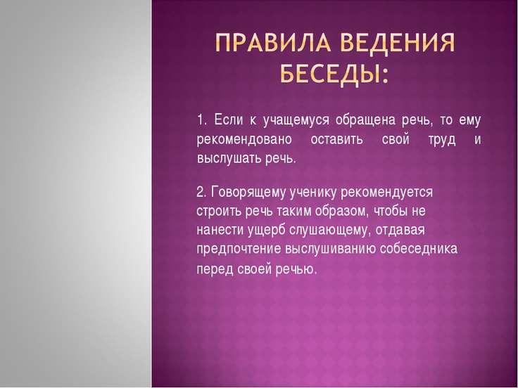 2. Говорящему ученику рекомендуется строить речь таким образом, чтобы не нане...