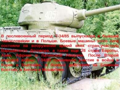 В послевоенный период Т-34/85 выпускался в бывшей Чехословакии и в Польше. Бо...
