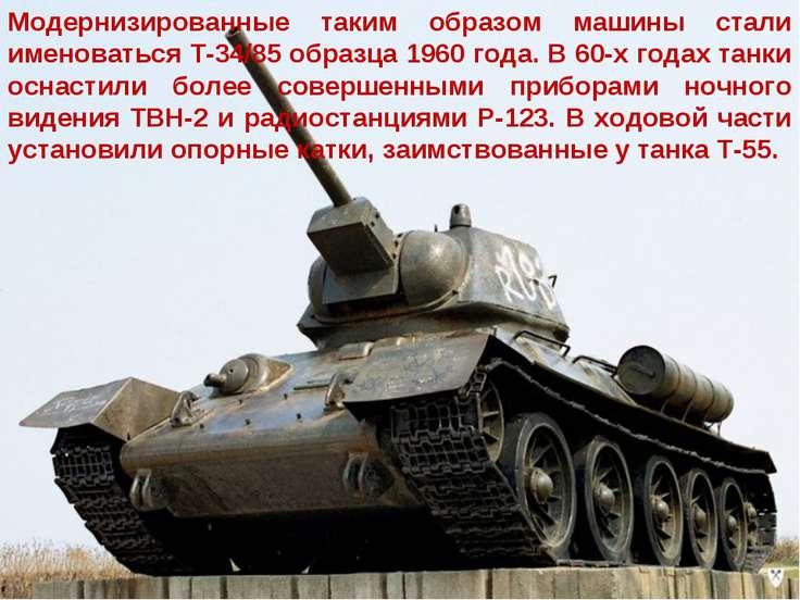 Модернизированные таким образом машины стали именоваться Т-34/85 образца 1960...