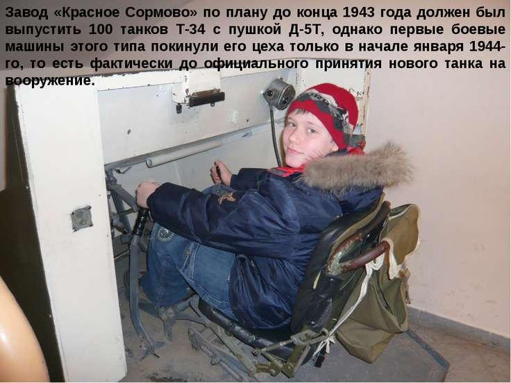 Завод «Красное Сормово» по плану до конца 1943 года должен был выпустить 100 ...