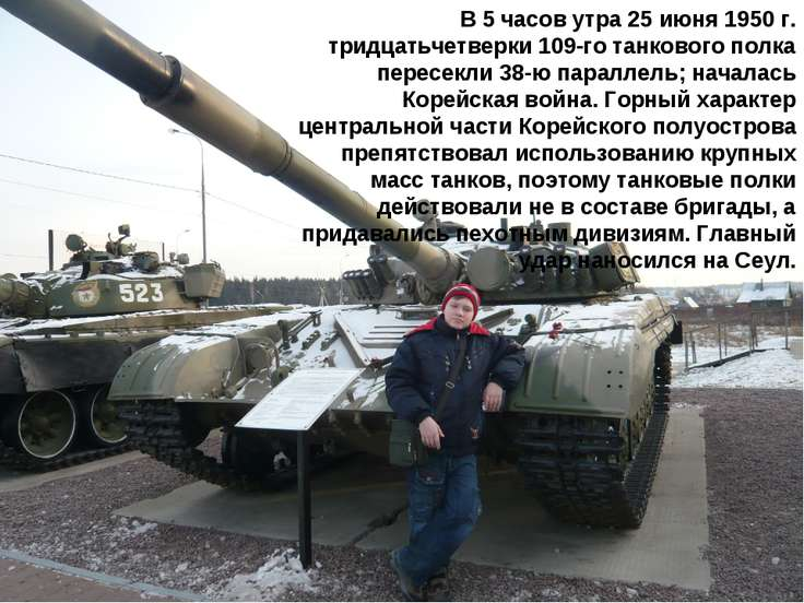 В 5 часов утра 25 июня 1950 г. тридцатьчетверки 109-го танкового полка пересе...