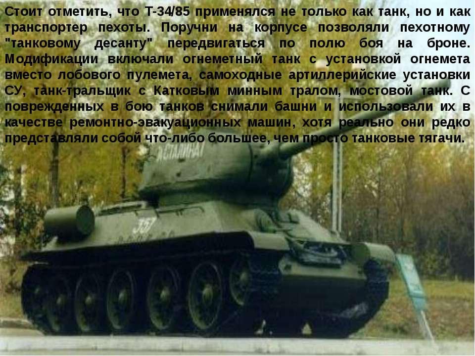 Стоит отметить, что Т-34/85 применялся не только как танк, но и как транспорт...