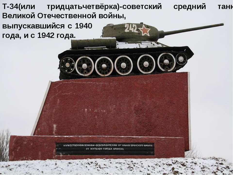 Т-34(или тридцатьчетвёрка)-советский средний танк Великой Отечественной войны...