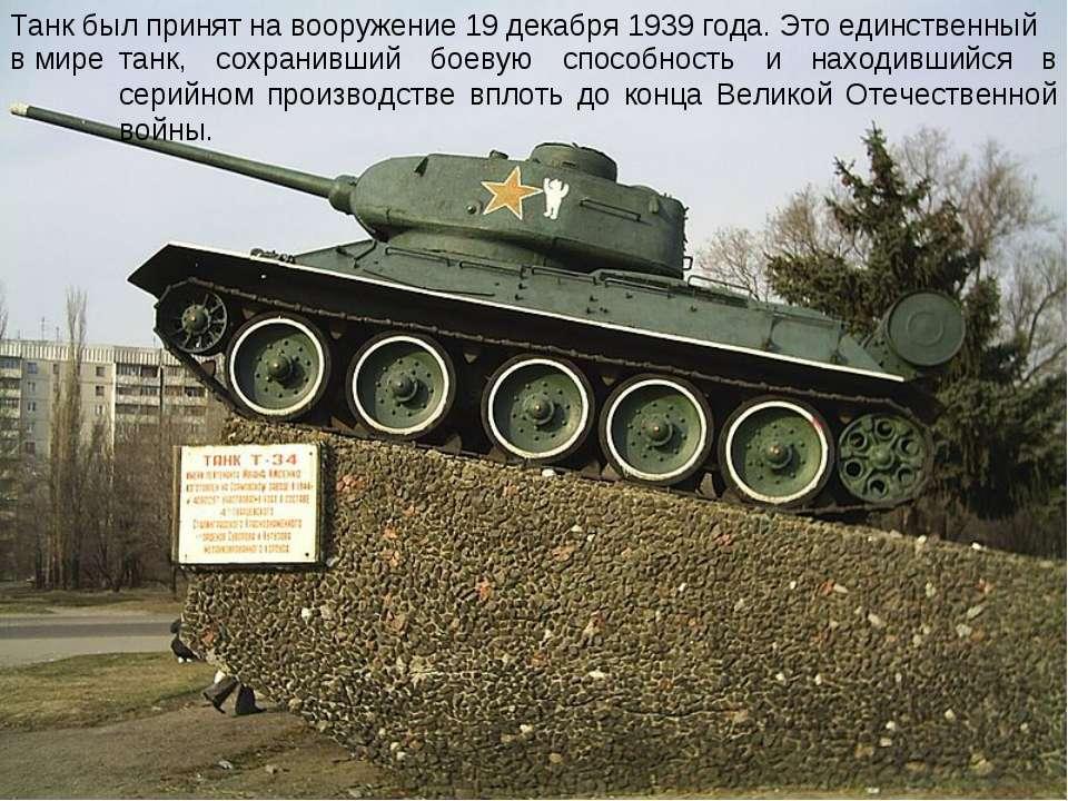 Танк был принят на вооружение 19 декабря 1939 года. Это единственный танк, со...
