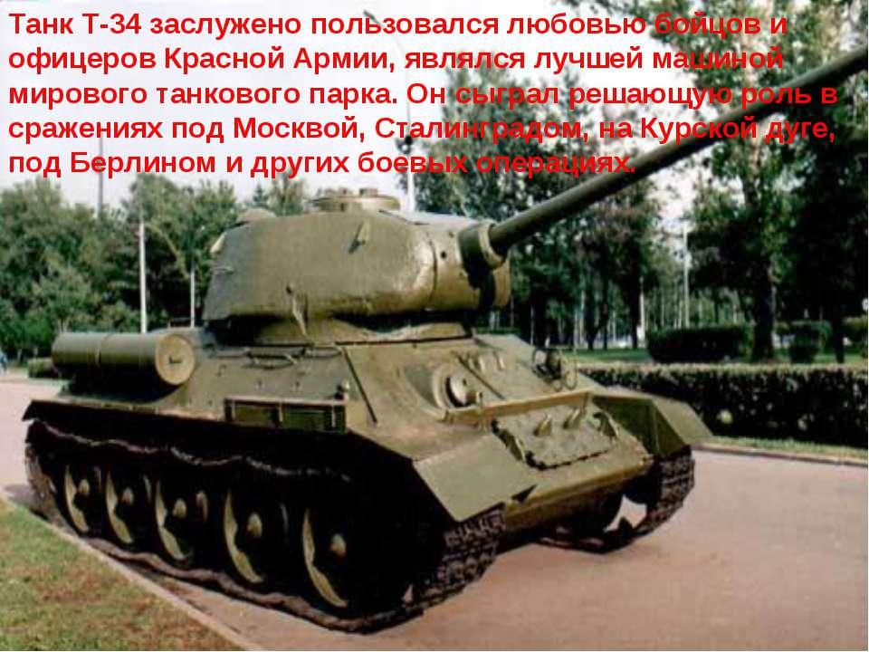Танк Т-34 заслужено пользовался любовью бойцов и офицеров Красной Армии, явля...