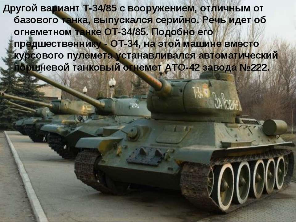 Другой вариант Т-34/85 с вооружением, отличным от базового танка, выпускался ...
