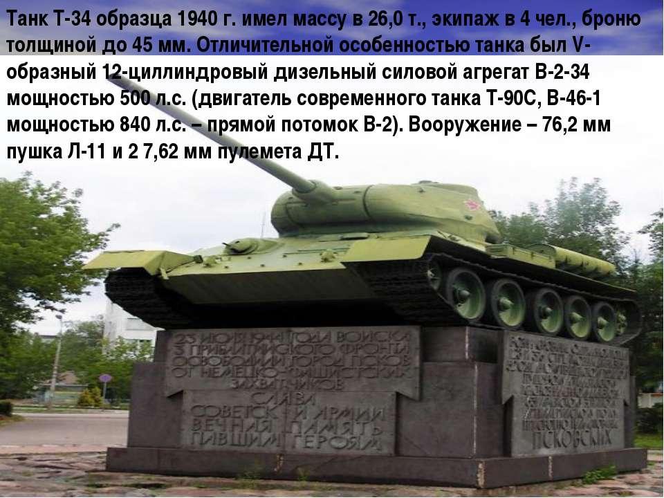Танк Т-34 образца 1940 г. имел массу в 26,0 т., экипаж в 4 чел., броню толщин...
