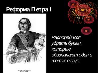 Реформа Петра I Распорядился убрать буквы, которые обозначают один и тот же з...