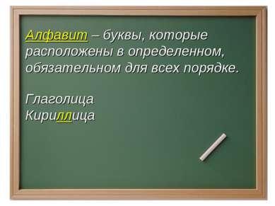 Алфавит – буквы, которые расположены в определенном, обязательном для всех по...