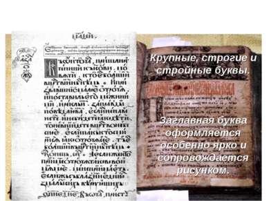 Устав (X век) Крупные, строгие и стройные буквы. Заглавная буква оформляется ...