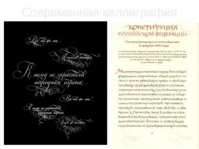 Современная каллиграфия