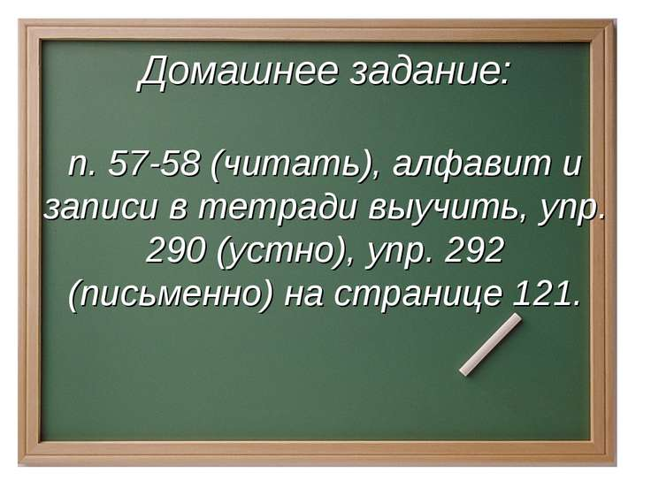 Домашнее задание: п. 57-58 (читать), алфавит и записи в тетради выучить, упр....