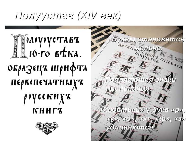 Полуустав (XIV век) Буквы становятся мельче. Появляются знаки препинания. «Хв...