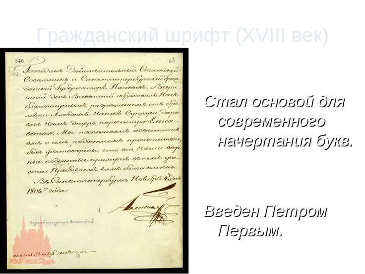 Гражданский шрифт (XVIII век) Стал основой для современного начертания букв. ...