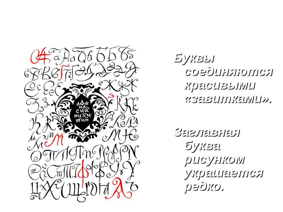Скоропись (XVII век) Буквы соединяются красивыми «завитками». Заглавная буква...