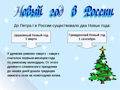 До Петра I в России существовало два Новых года: У древних римлян «март» - «м...