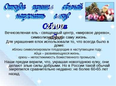 Обычай 2000 лет Вечнозеленая ель - священный центр, «мировое дерево», символи...