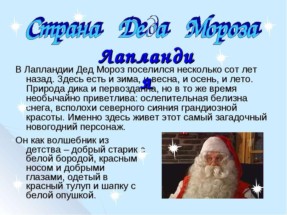 В Лапландии Дед Мороз поселился несколько сот лет назад. Здесь есть и зима, и...