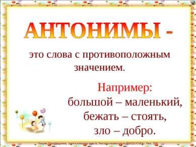 Например: большой – маленький, бежать – стоять, зло – добро. это слова с прот...