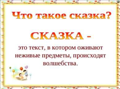 это текст, в котором оживают неживые предметы, происходят волшебства. Лазарев...