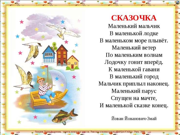 СКАЗОЧКА Маленький мальчик В маленькой лодке В маленьком море плывёт. Маленьк...