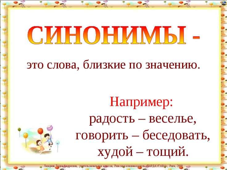 Например: радость – веселье, говорить – беседовать, худой – тощий. это слова,...