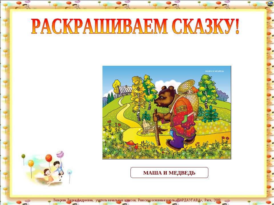 МАША И МЕДВЕДЬ Лазарева Лидия Андреевна, учитель начальных классов, Рижская о...