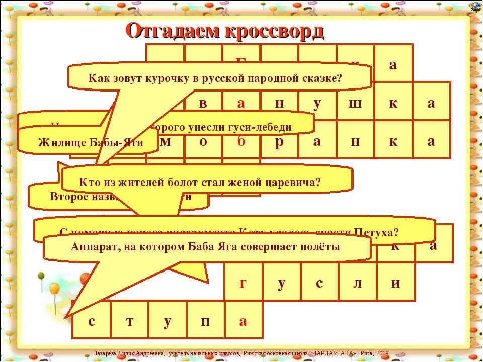 с а и з Б у ш к а а м о б р а н к И в а н у ш к а я Р б а л я г у ш к а г у с...