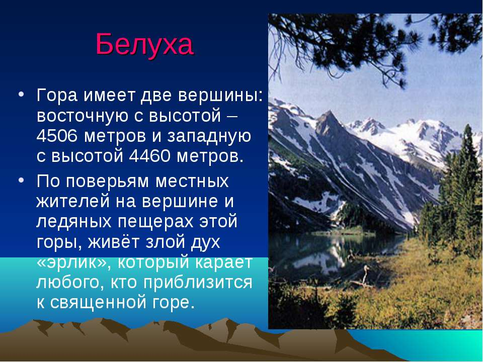 Белуха Гора имеет две вершины: восточную с высотой – 4506 метров и западную с...