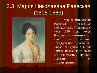2.3. Мария Николаевна Раевская (1805-1863) Мария Николаевна Раевская – «утаен...