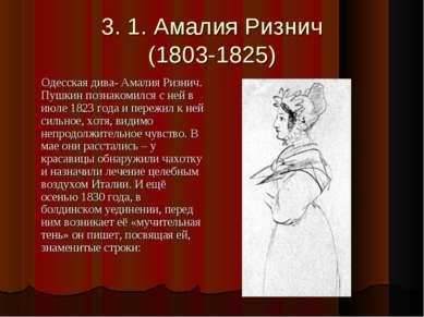 3. 1. Амалия Ризнич (1803-1825) Одесская дива- Амалия Ризнич. Пушкин познаком...