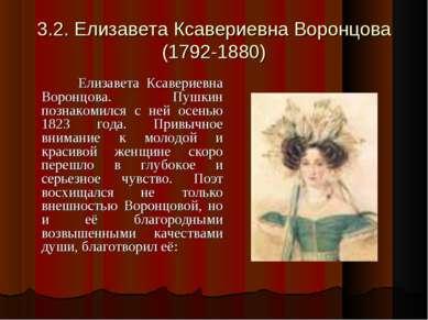 3.2. Елизавета Ксавериевна Воронцова (1792-1880) Елизавета Ксавериевна Воронц...