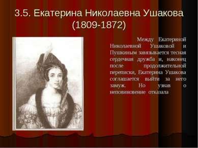 3.5. Екатерина Николаевна Ушакова (1809-1872) Между Екатериной Николаевной Уш...