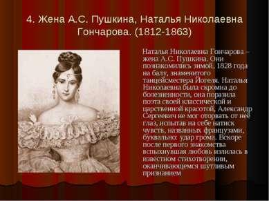4. Жена А.С. Пушкина, Наталья Николаевна Гончарова. (1812-1863) Наталья Никол...
