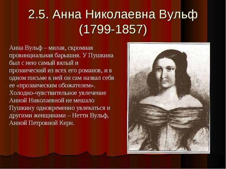 2.5. Анна Николаевна Вульф (1799-1857) Анна Вульф – милая, скромная провинциа...