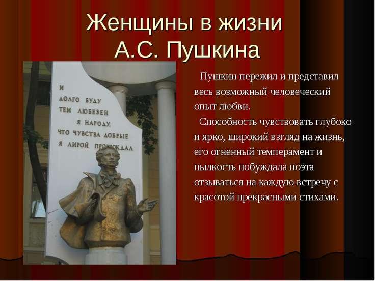 Женщины в жизни А.С. Пушкина Пушкин пережил и представил весь возможный челов...