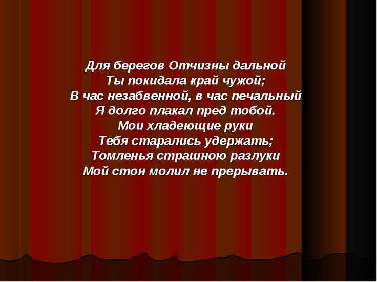 Для берегов Отчизны дальной Ты покидала край чужой; В час незабвенной, в час ...