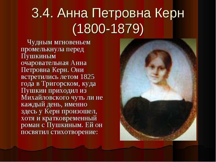 3.4. Анна Петровна Керн (1800-1879) Чудным мгновеньем промелькнула перед Пушк...